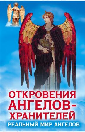 Гарифзянов Откровения Ангелов-Хранителей. Реальный мир Ангелов