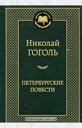Гоголь Петербургские повести
