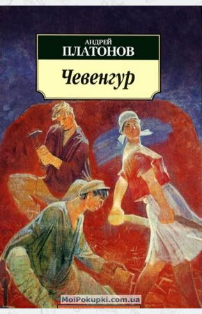 Платонов Чевенгур