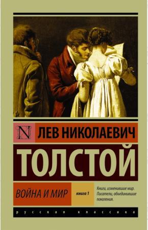 Толстой Война и мир. Книга 1 (том 1 и 2)