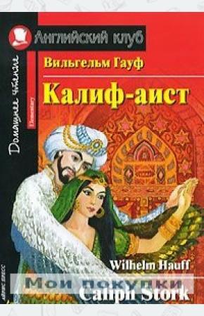 Гауф Калиф-аист