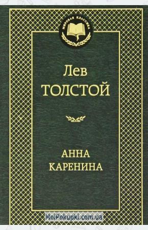 Толстой Анна Каренина