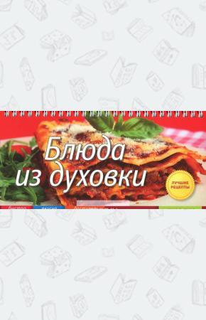 Елена Викторовна Анисина Блюда из духовки