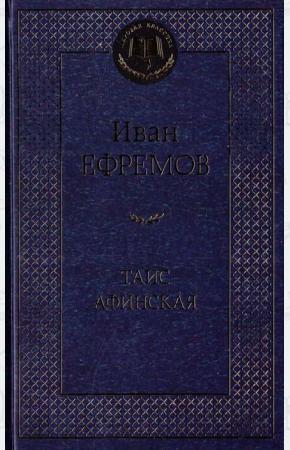 Ефремов Таис Афинская