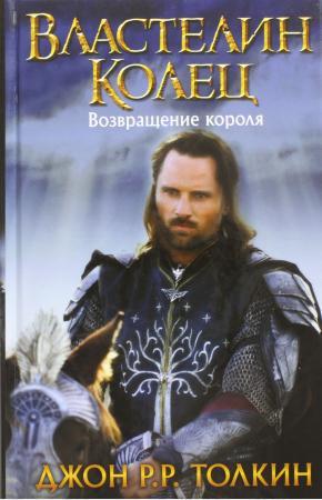Толкин Властелин Колец. Возвращение короля