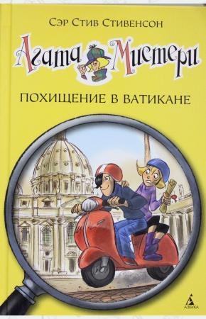 Стивенсон Агата Мистери. Похищение в Ватикане