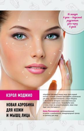 Новая аэробика для кожи и мышц лица