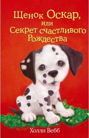 Холли Вебб Щенок Оскар, или Секрет счастливого Рождества