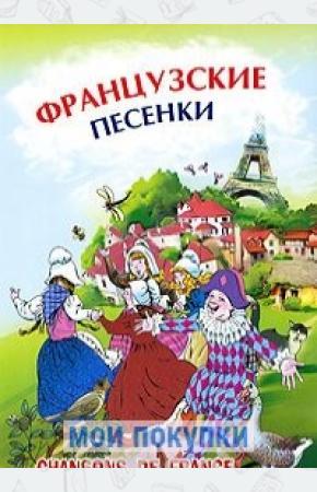 Сборник для Д ф Французские песенки