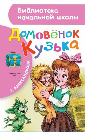 Александрова Домовёнок Кузька