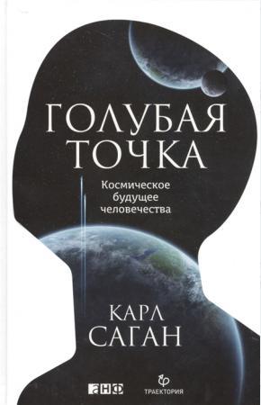 Карл Саган Голубая точка. Космическое будущее человечества