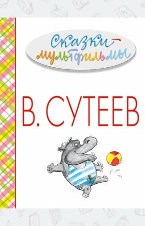 Сутеев Сказки-мультфильмы