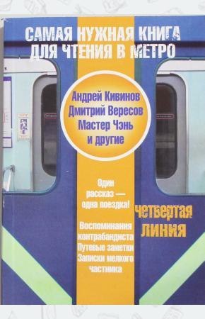 Кивинов Самая нужная книга для чтения в метро. Четвертая линия