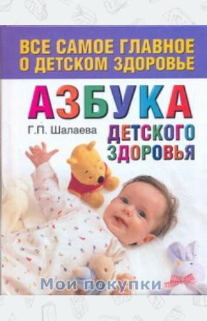 Шалаева Азбука детского здоровья