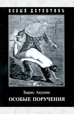 Акунин
