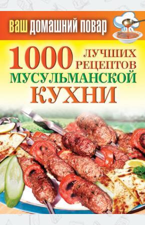 Татьяна Владимировна Лагутина 1000 лучших рецептов мусульманской кухни