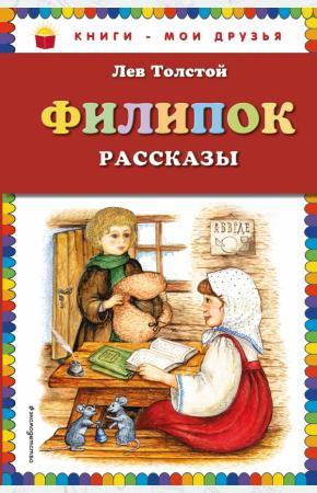 Толстой Филипок: рассказы