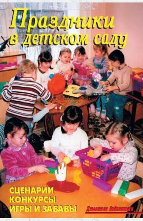 Лещинская Праздники в детском саду