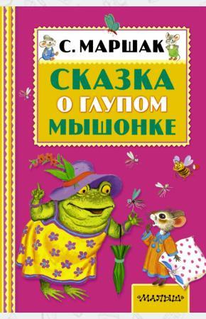 Маршак Сказка о глупом мышонке
