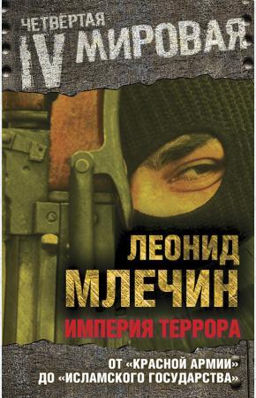 МЛЕЧИН Империя террора. От Красной армии до Исламского государства