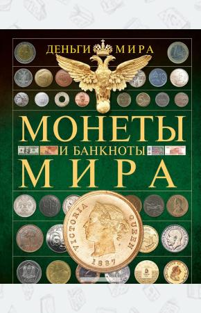Кошевар Монеты и банкноты мира. Деньги мира
