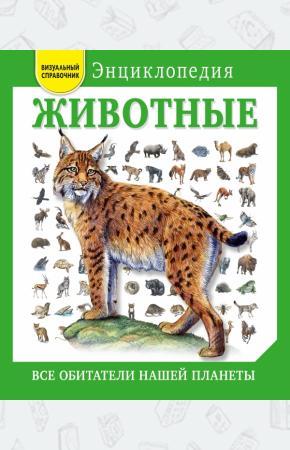 Животные. Все обитатели нашей планеты
