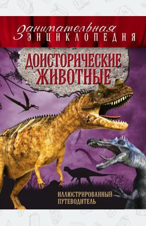 Доисторические животные. Иллюстрированный путеводитель