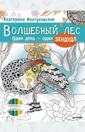 Екатерина Иолтуховская Волшебный лес. Один день – один зендудл