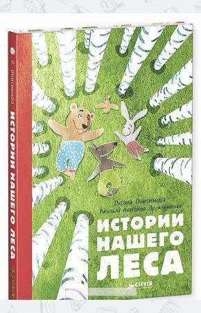 Истории нашего леса