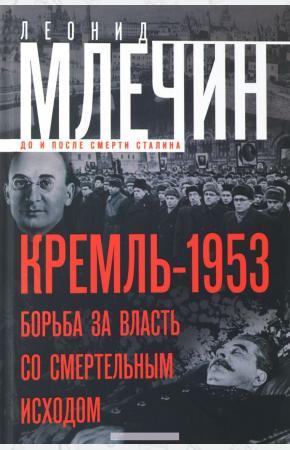 МЛЕЧИН Кремль-1953. Борьба за власть со смертельным исходом