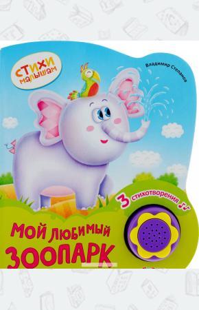 Степанов Мой любимый зоопарк. Книжка-игрушка