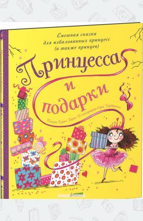 Принцесса и подарки