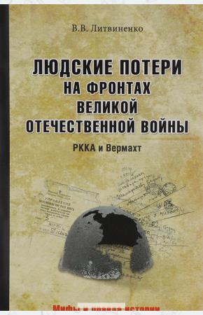 Людские потери на фронтах Великой Отечественной войны. РККА и Верхмат (12+)