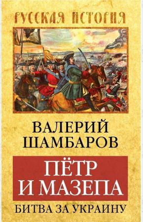 Шамбаров Петр и Мазепа. Битва за Украину