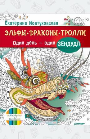 Екатерина Иолтуховская Эльфы, драконы, тролли. Один день - один зендудл