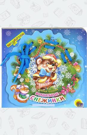 Волшебные снежинки. Книжка-игрушка