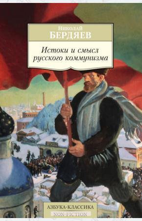 Николай Александрович Бердяев Истоки и смысл русского коммунизма