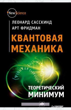 Леонард Сасскинд Квантовая механика. Теоретический минимум