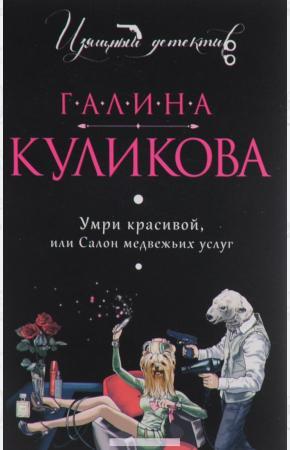 Куликова Умри красивой, или Салон медвежьих услуг