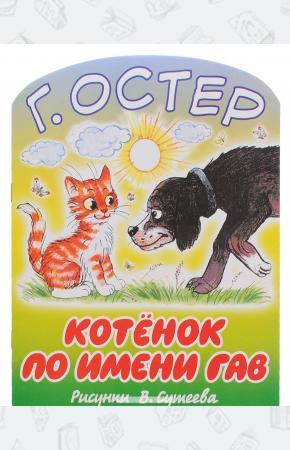 Остер Котёнок по имени Гав
