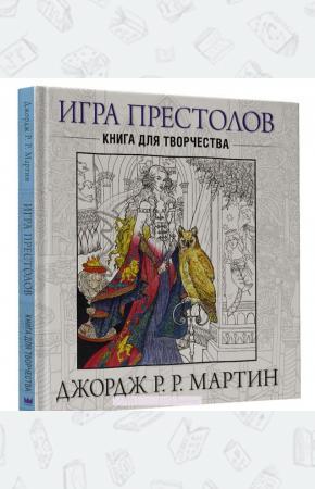 Мартин Игра престолов. Книга для творчества