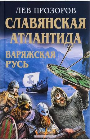 Прозоров Славянская Атлантида - Варяжская Русь