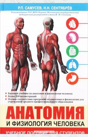 Анатомия и физиология человека. Учебное пособие для студентов учреждений среднего профессионального