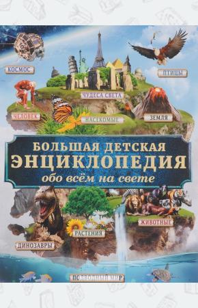 Кошевар Большая детская энциклопедия обо всем на свете
