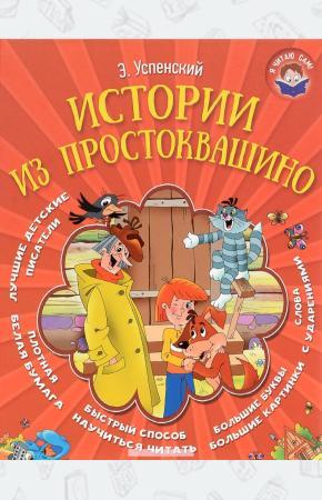 Успенский Истории из Простоквашино