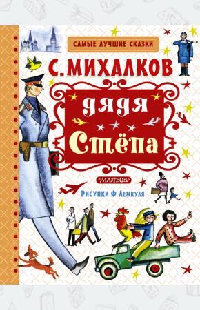 Михалков Дядя Стёпа