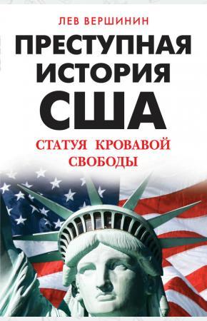 Лев Рэмович Вершинин Преступная история США. Статуя кровавой свободы