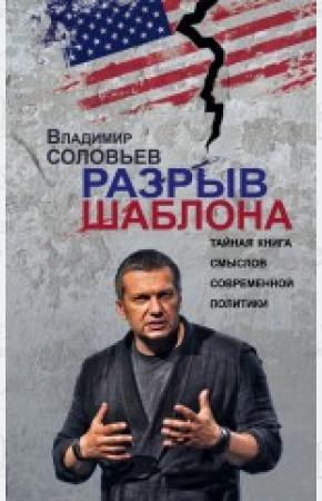 Владимир Рудольфович Соловьев Разрыв шаблона. Тайная книга смыслов современной политики