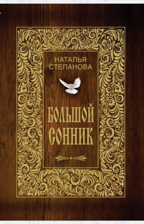 Степанова Большой сонник