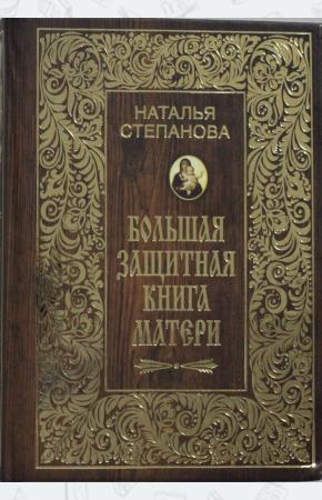 Степанова Большая защитная книга матери